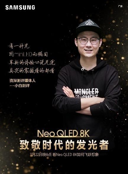终极光芒,真撼于新——三星Neo QLED 8K电视全球发布会新奢亮相!