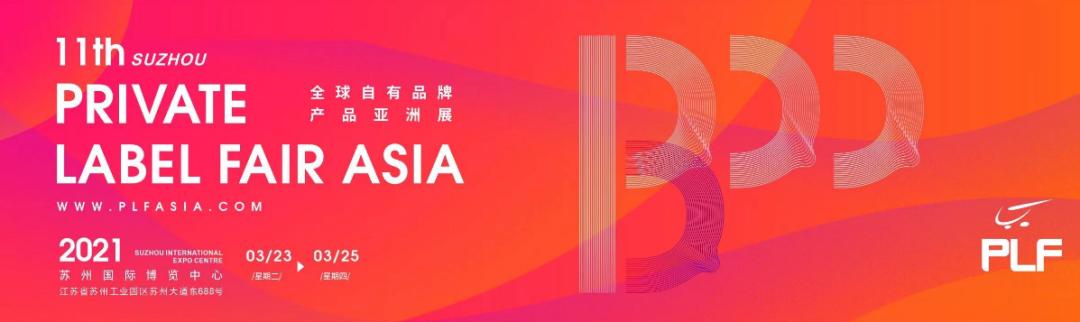 牛年首展!第十一届全球自有品牌产品亚洲展,敖广集团在苏州欢迎您!