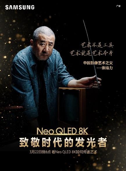 三星Neo_QLED_8K电视,与这个时代一同发光