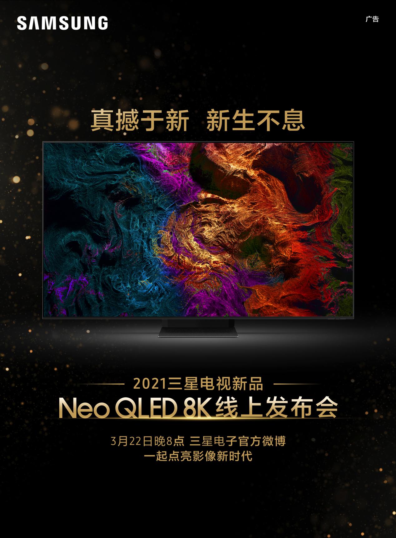 终极光芒,真撼于新——三星Neo_QLED_8K全球发布会新奢亮相!