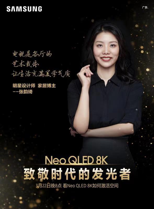终极光芒,真撼于新——三星Neo QLED 8K全球发布会新奢亮相!