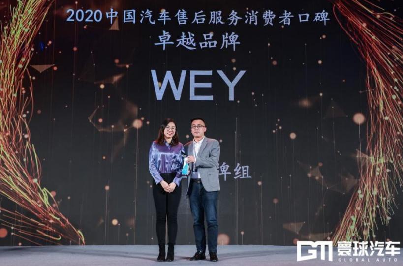 """服务至上 WEY荣膺""""中国汽车售后服务消费者口碑——卓越品牌"""""""