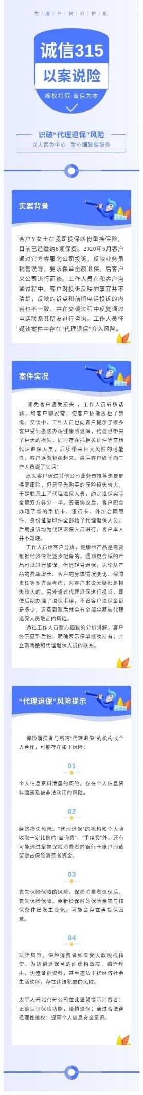"""太平人寿北京分公司:以案说险 识破""""代理退保""""风险"""