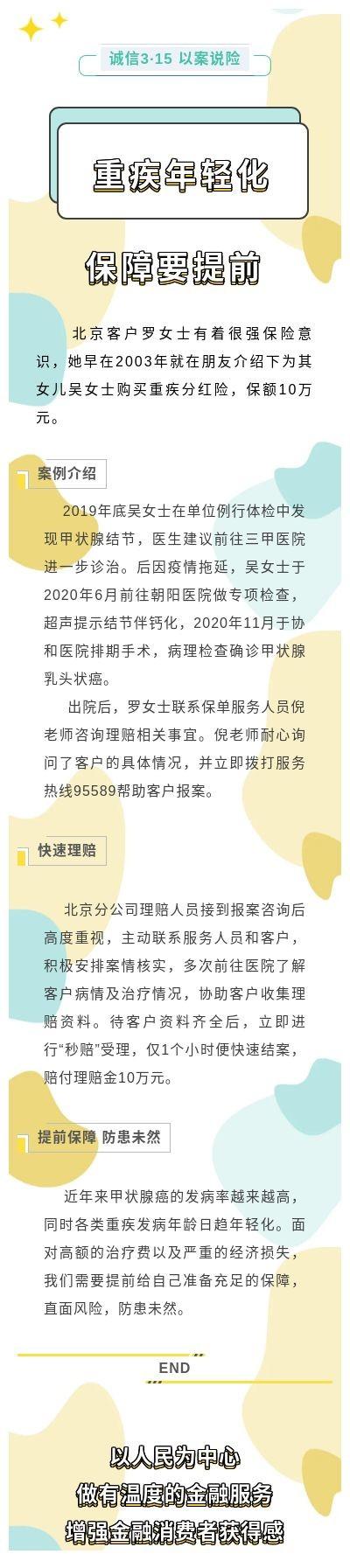 太平人寿北京分公司:以案说险 重疾年轻化保障要提前