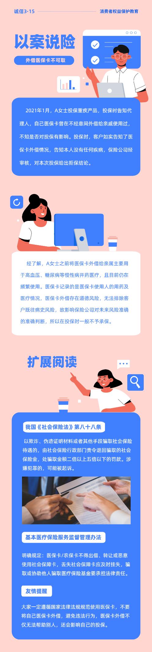 太平人寿北京分公司:以案说险 外借医保卡不可取