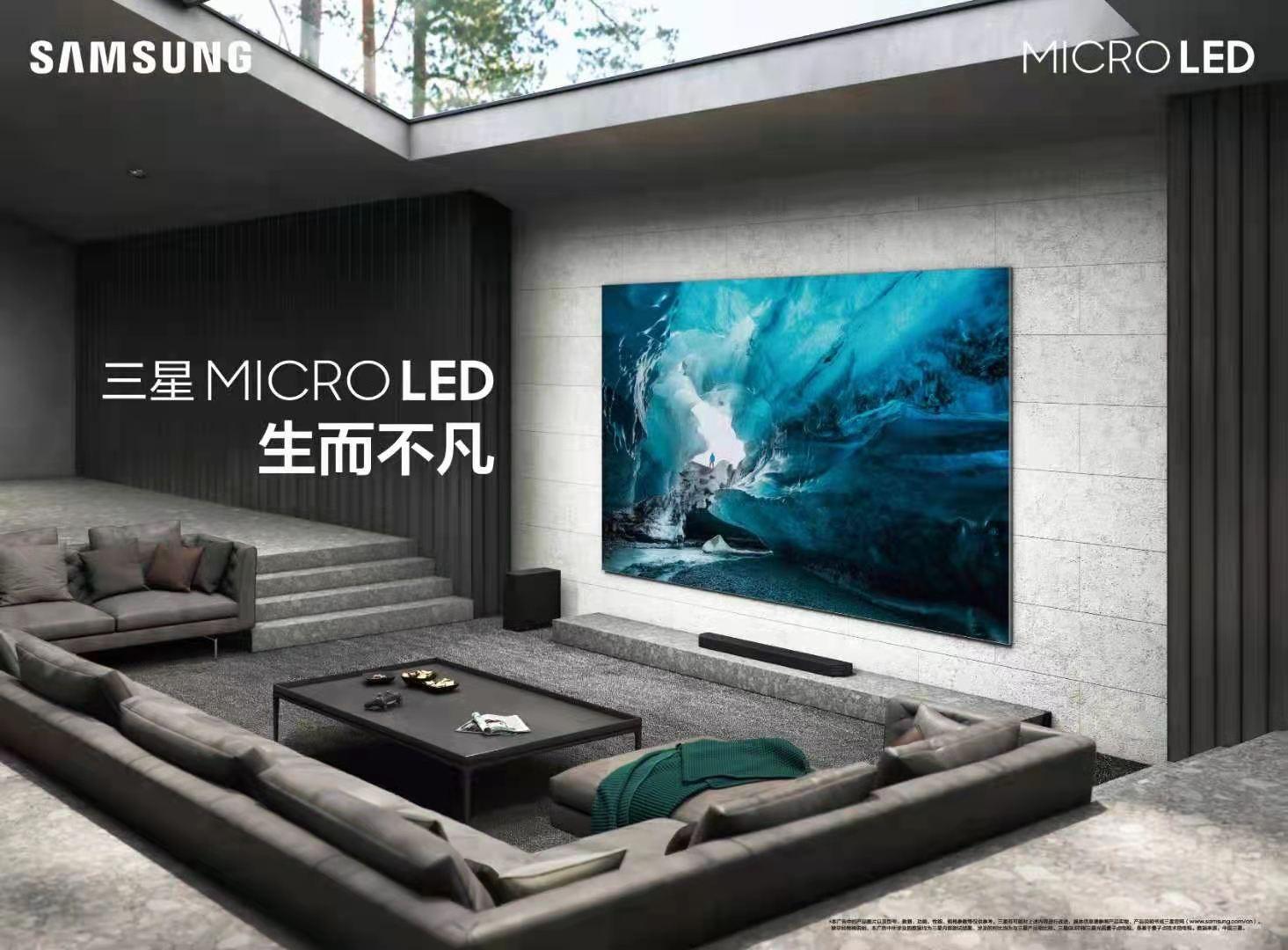 三星Micro LED即将走入家庭 三星尖端产品带来非凡视听体验