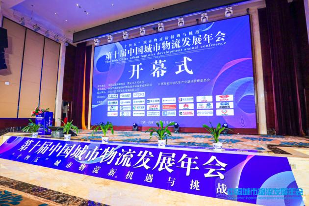 """绿色运力助力城市物流发展 绿色慧联荣膺2020年度""""中国城市绿色货运之星企业""""称号"""