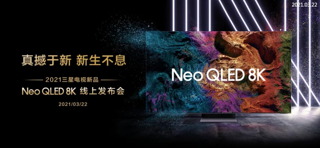 """""""真撼于新""""三星电视新品发布,抢先开启8K超高清时代大门"""