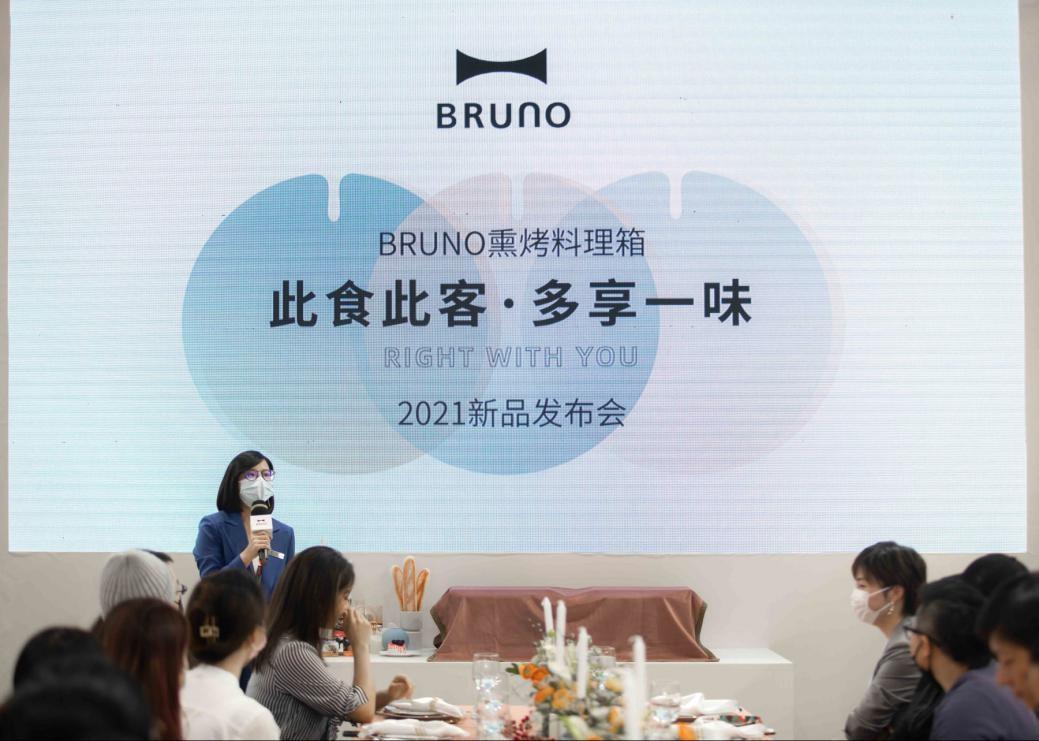 AWE首日|BRUNO携明星产品惊喜亮相,新品发布会精彩纷呈