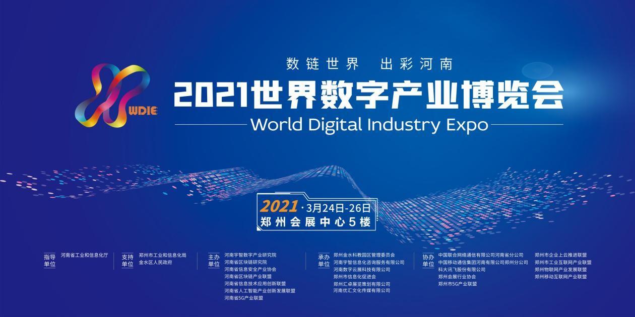 2021世界數字產業博覽會在鄭州隆重召開