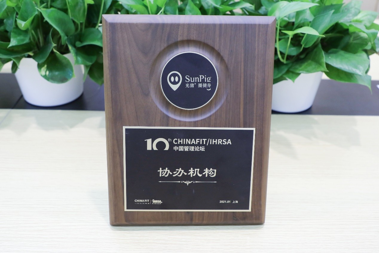 """光猪圈健身荣获第十届CHINAFIT/IHRSA中国管理论坛 """"协办机构""""称号,持续助力健身行业升级"""