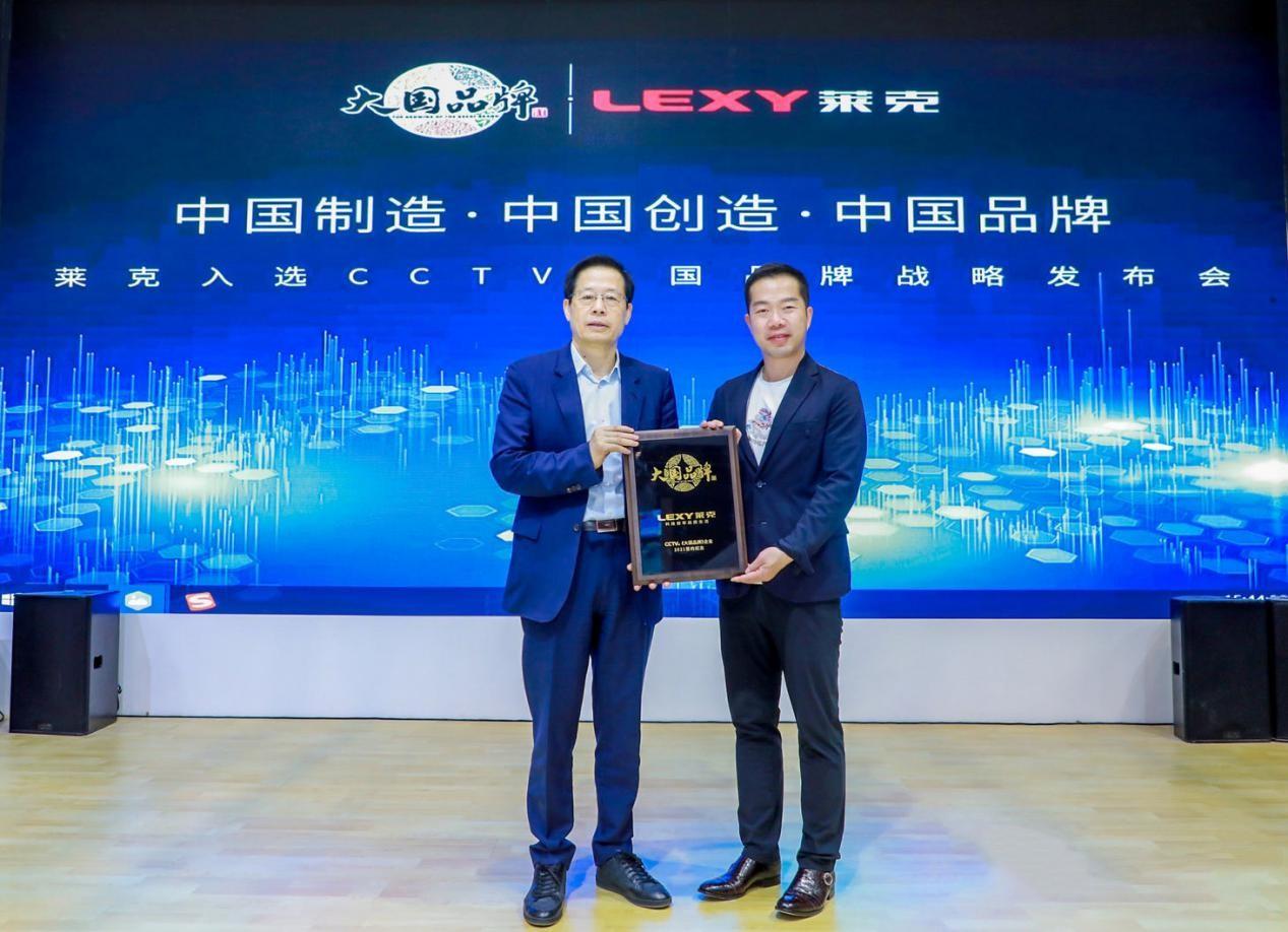 首家入选CCTV大国品牌的清洁家电企业,莱克再次诠释苏州企业硬实力!