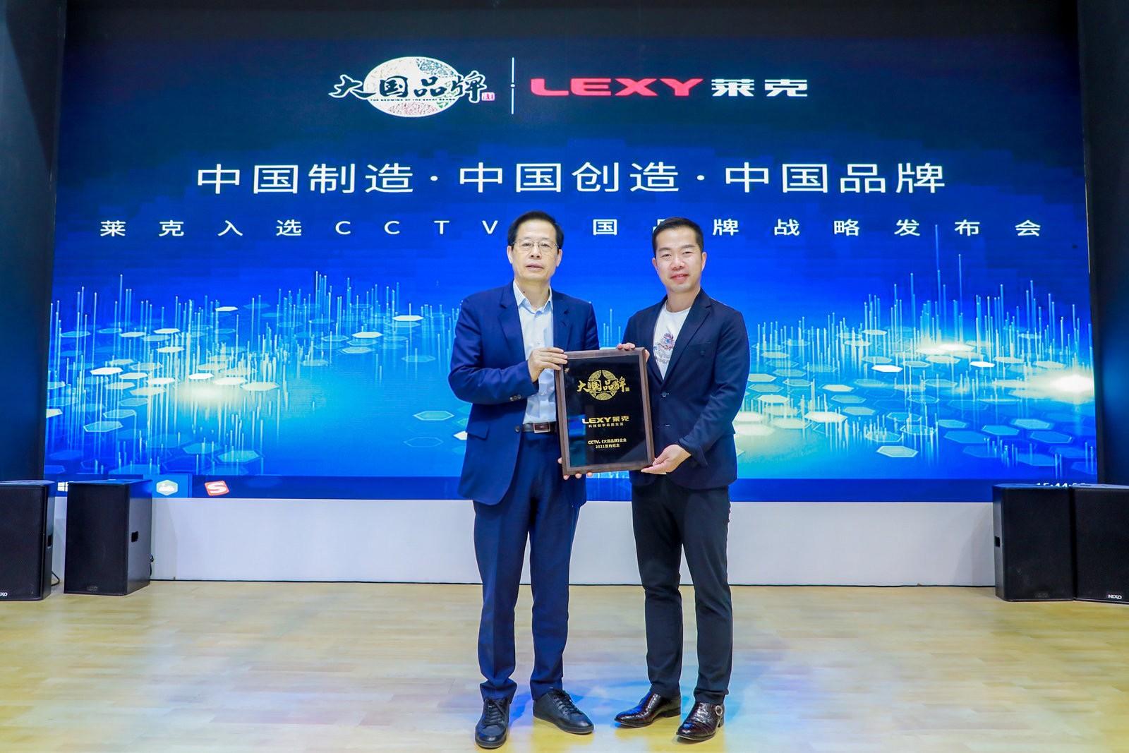 打造中国品牌全新标杆,莱克成首家入选CCTV大国品牌清洁家电企业