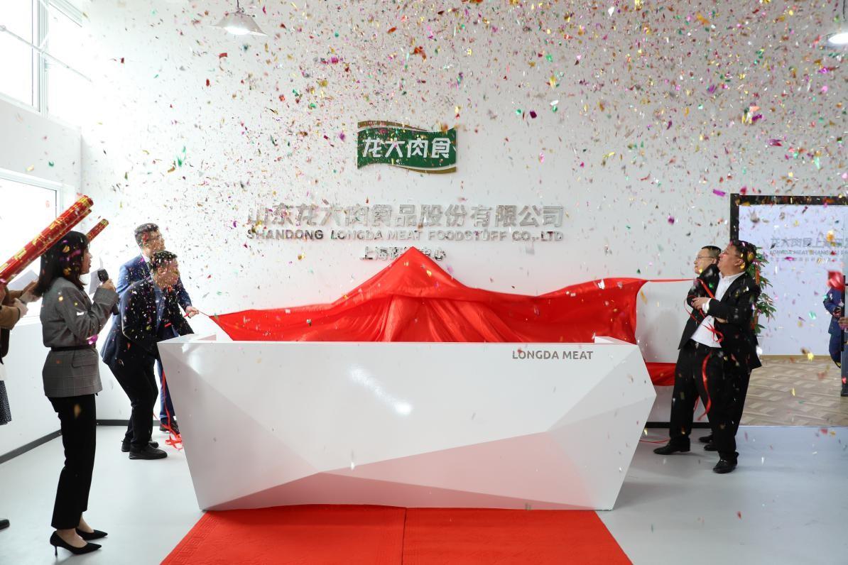 战略布局稳步推进丨龙大肉食上海研发中心落成运营