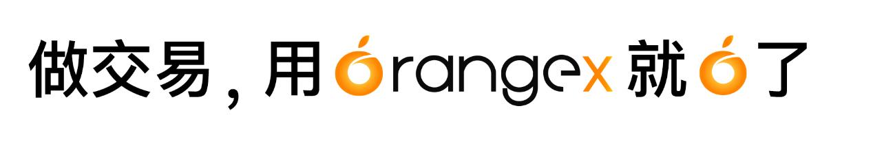 Orangex橙子交易:一键跟单,极致体验