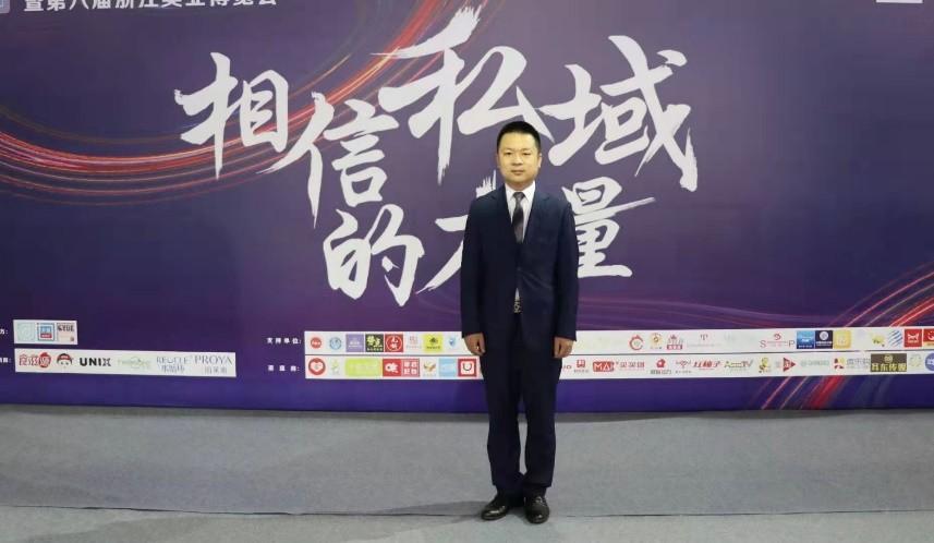 唐俊峰老师应邀参加全球私域流量大会