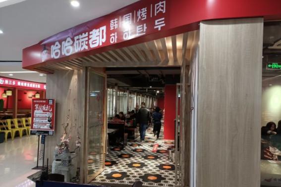 餐饮市场加速洗牌,哈哈碳都韩国烤肉掀起加盟热潮