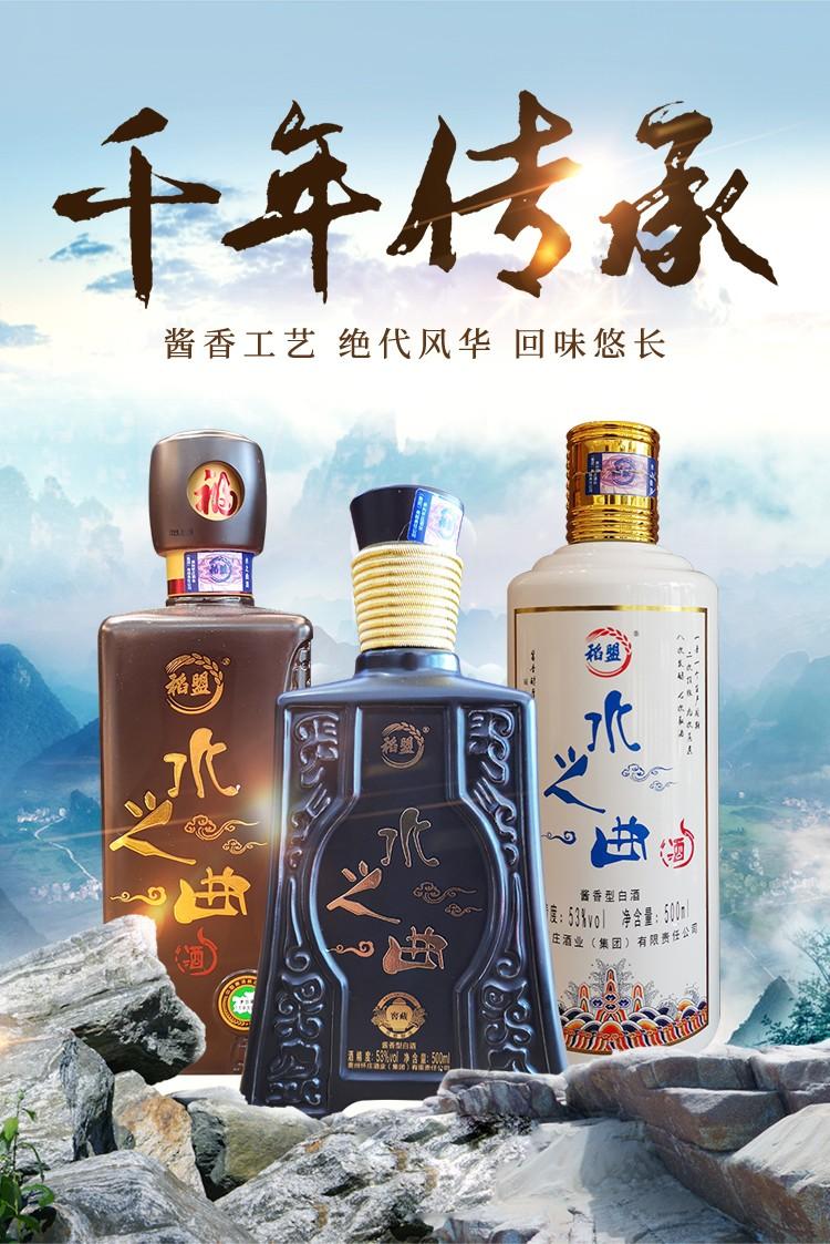贵州茅台镇稻盟牌 水之曲白酒中的千年传承酱香经典之作