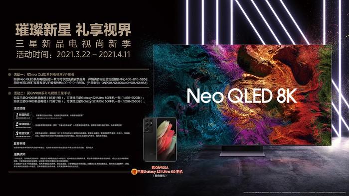 三星Neo_QLED_8K电视,开启不一样的Neo新视界