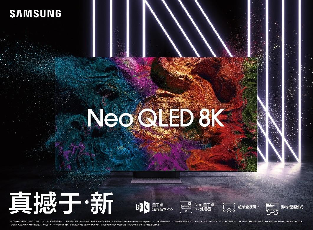 """三星Neo_QLED_8K闪耀""""视界"""",尽享次时代8K盛宴"""
