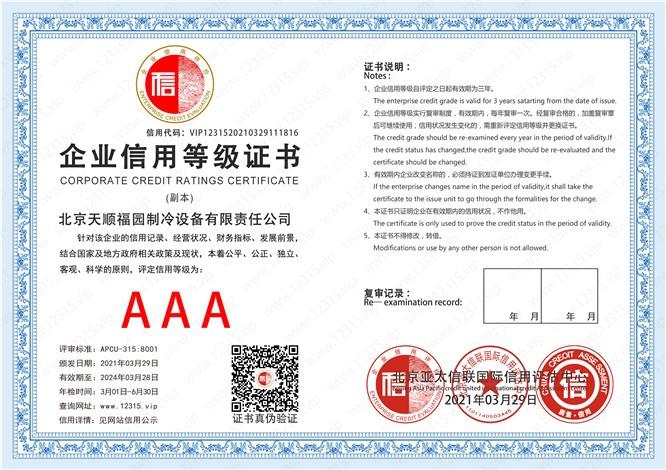 AAA级企业信用等级证书1.jpg