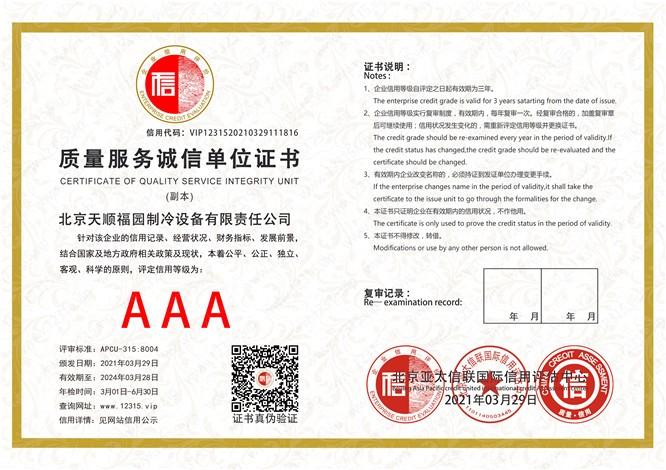 AAA级质量服务诚信单位证书4.jpg