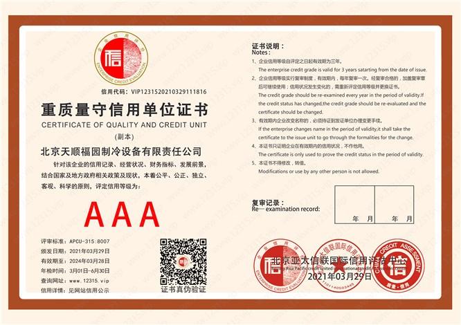 AAA级重质量守信用单位证书6.jpg