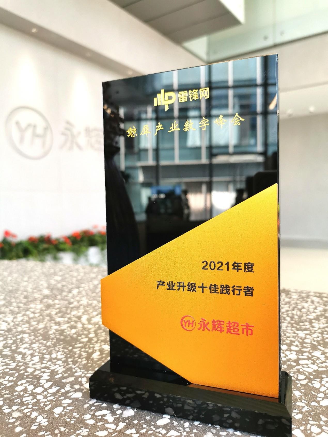 """全面拥抱数字化 永辉获评""""2021年度产业升级十佳践行者"""""""