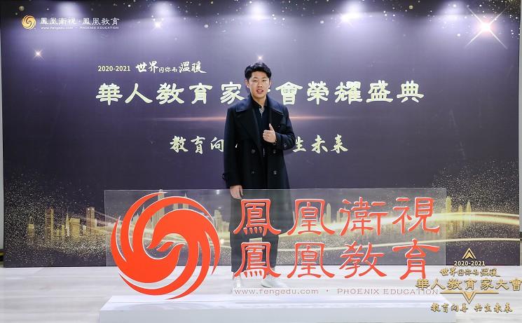 """共生未来 高海军老师出席华人教育家大会并荣获""""金牌主讲团队""""奖"""