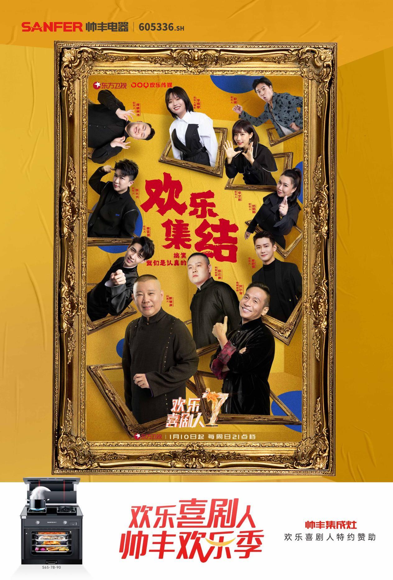 欢乐喜剧人7圆满收官,帅丰集成灶继续为每个家庭奉上快乐与健康