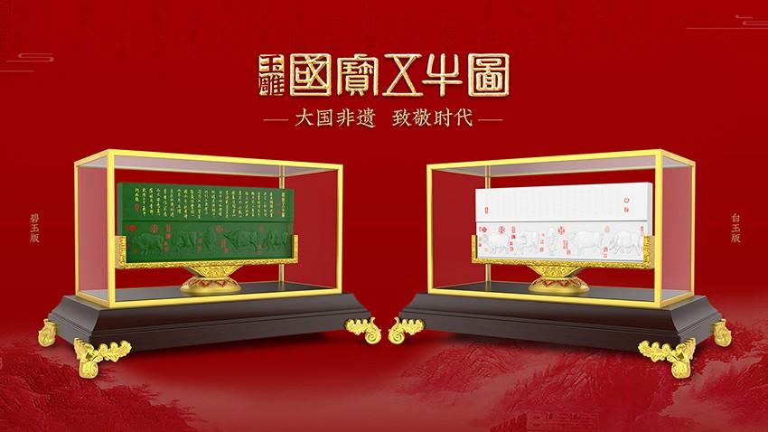 中国工艺美术大师郭石林、程淑美作品《国宝五牛图》《盛世国牛大印》金玉双玺在京发布