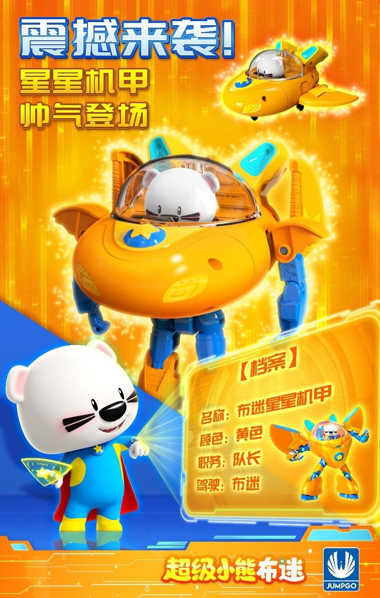 曝光!腾讯IP《超级小熊布迷》星星机甲变形组装玩具即将发售!