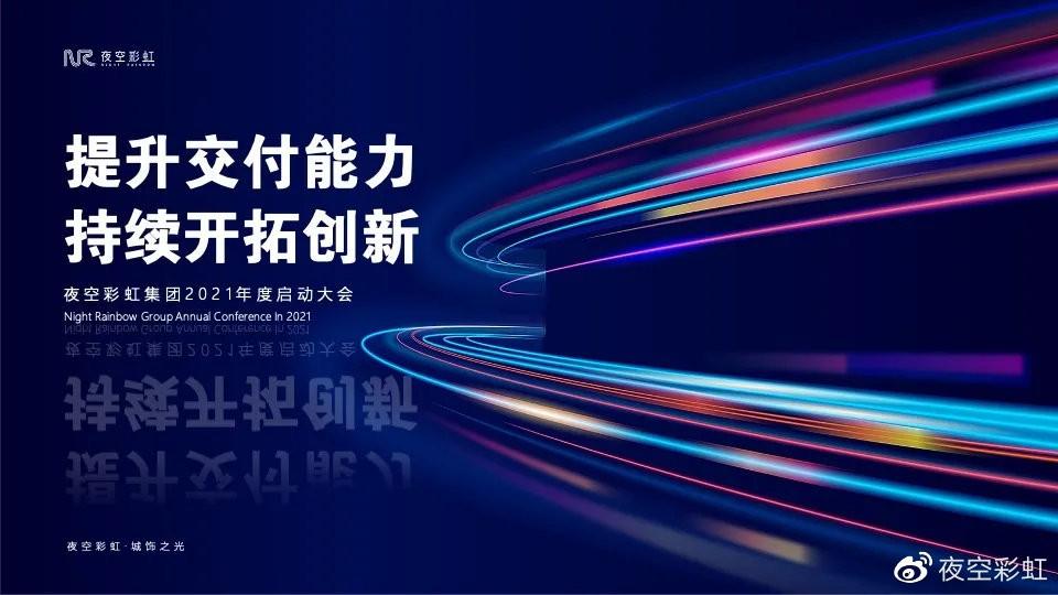 夜空彩虹2021启动大会再立新目标,聚焦创新提升整体交付品质