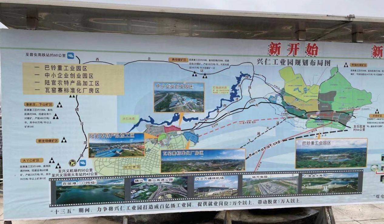 政信投资考察贵州兴仁工业园 共引金融活水助力产业发展