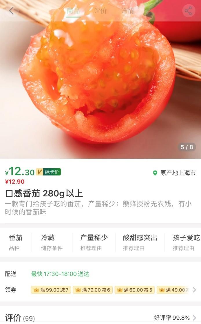 """叮咚买菜深入""""菜篮子""""基地寻找好食材 """"番茄明星""""获99.8%超高用户好评率"""