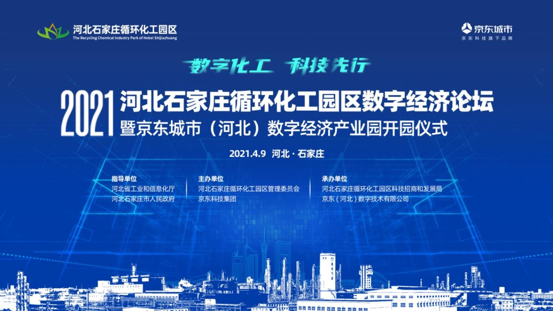 河北石家庄循环化工园区数字经济论坛4月9日将在石家庄举办