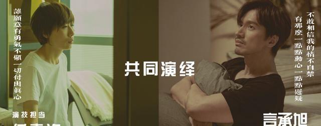 《有一点动心》电影投资言承旭,任素汐主演