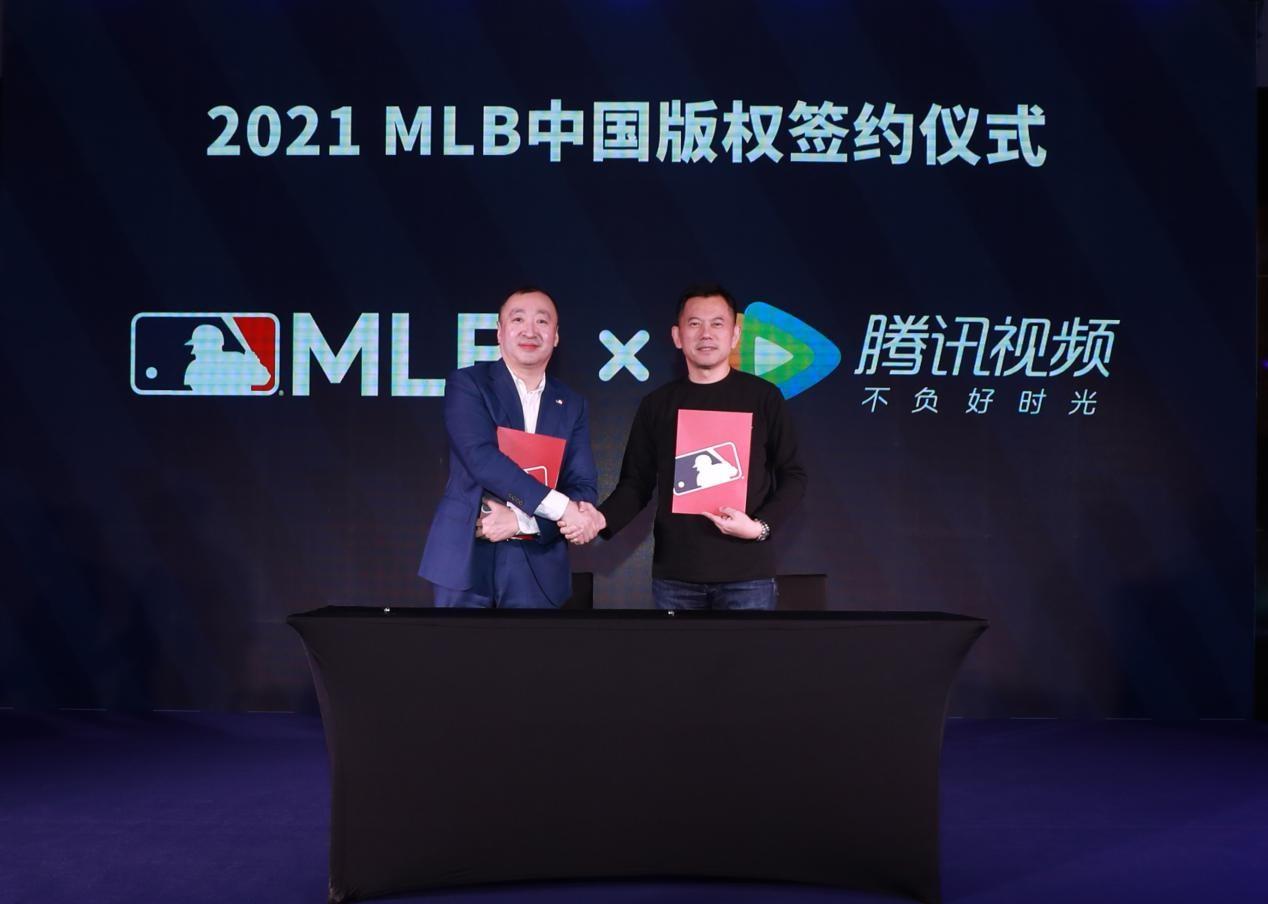 顶尖体育内容阵营再扩容 腾讯视频与美职棒MLB达成战略合作