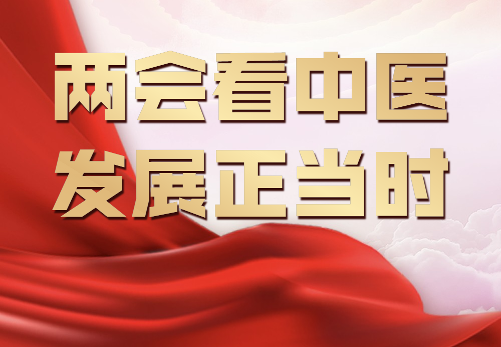 """""""中""""字破译者蔡昌晋 秉承亮剑精神 奏响中西医合璧胜利凯歌"""