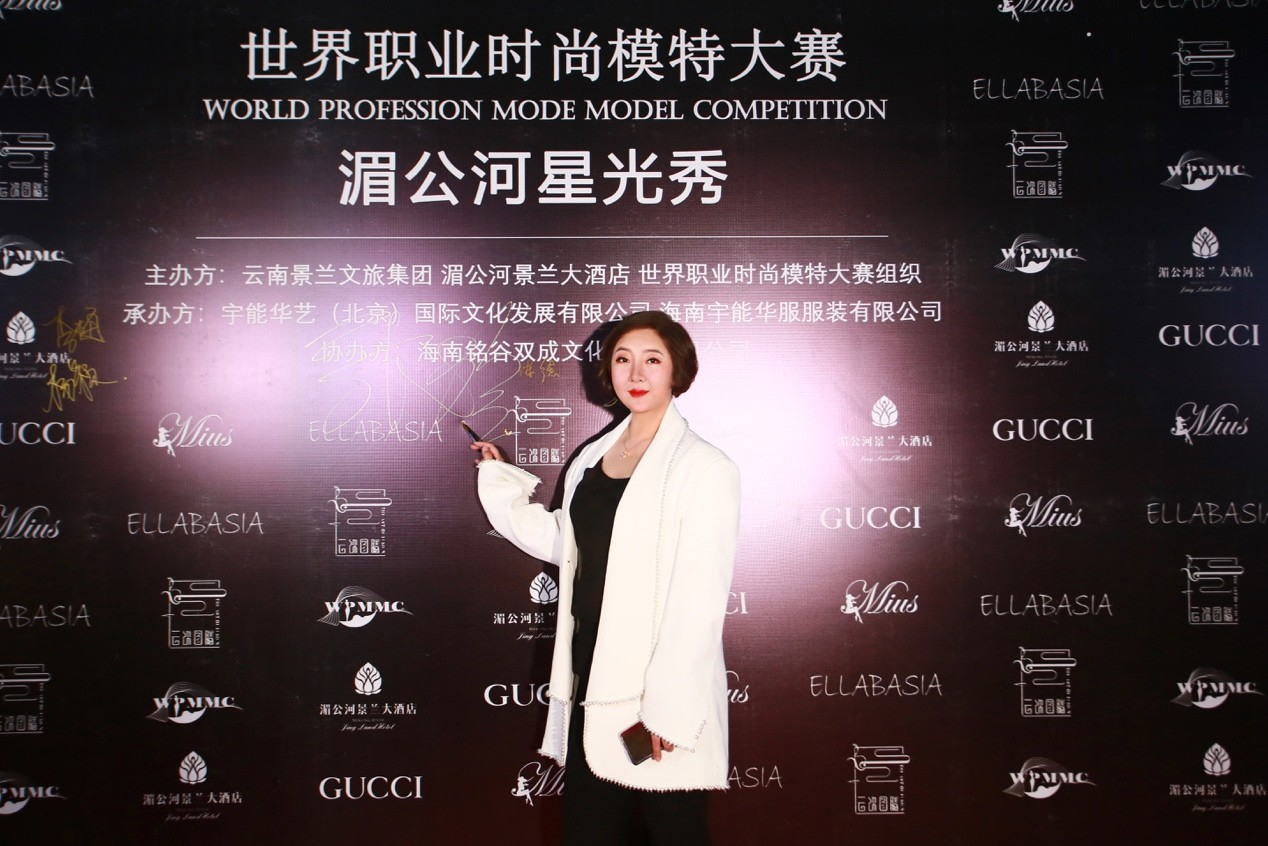 WPMMC世界职业时尚模特大赛中国民族艺术节西双版纳站圆满落下帷幕