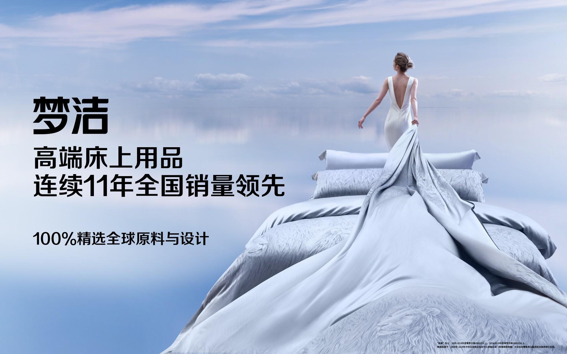 65年品质造梦,梦洁高端床上用品全国领先