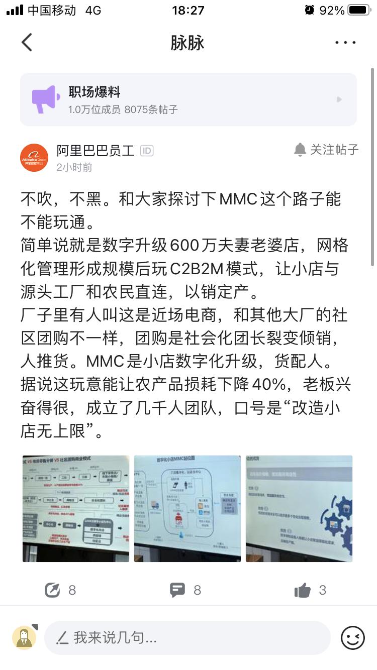 不是社区团购!阿里MMC业务大图疑造泄露