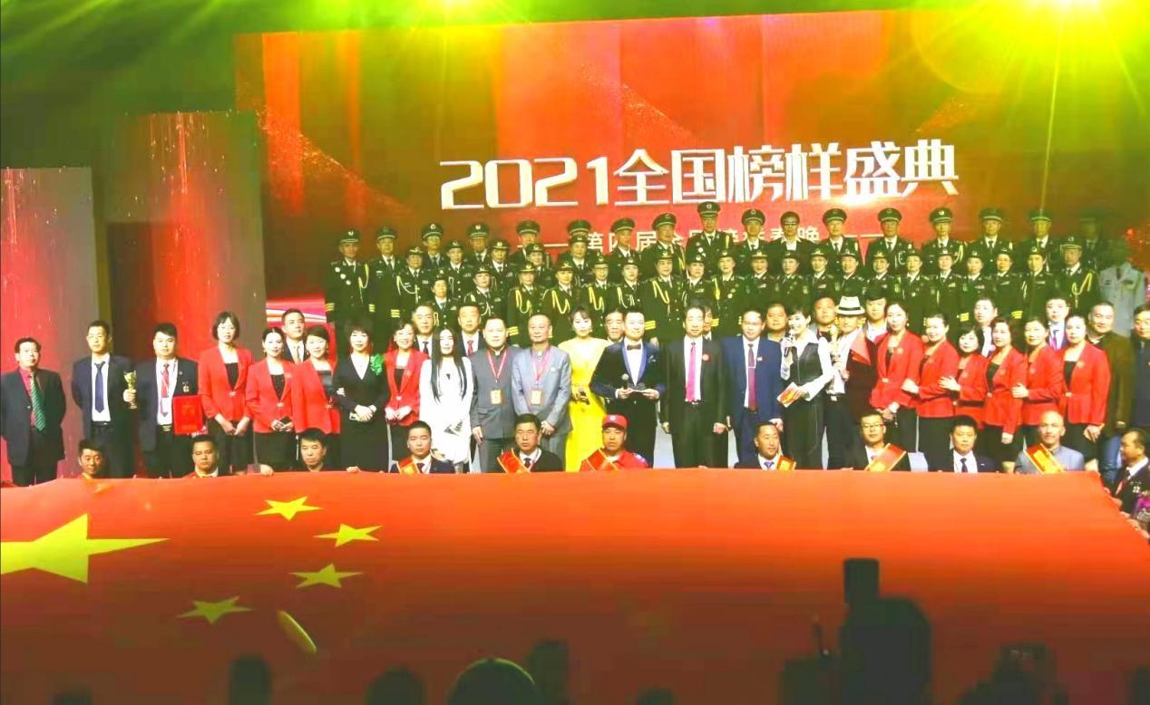 """2021年""""第四届全国榜样春晚""""盛典在北京圆满闭幕"""