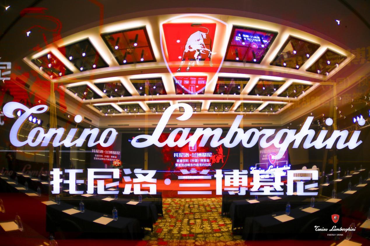 托尼洛·兰博基尼能量饮料预售会暨首批战略合作商签约仪式在京召开
