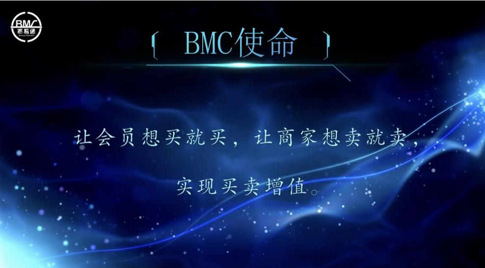 币易通(BMC)数字货币商城 电商新宠