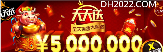 918官方在线现金派送500万 还能做股东国外游?