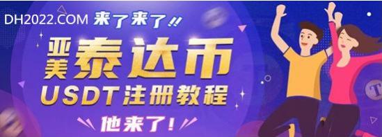比特币4月行情预测 散户首选亚美官方USDT
