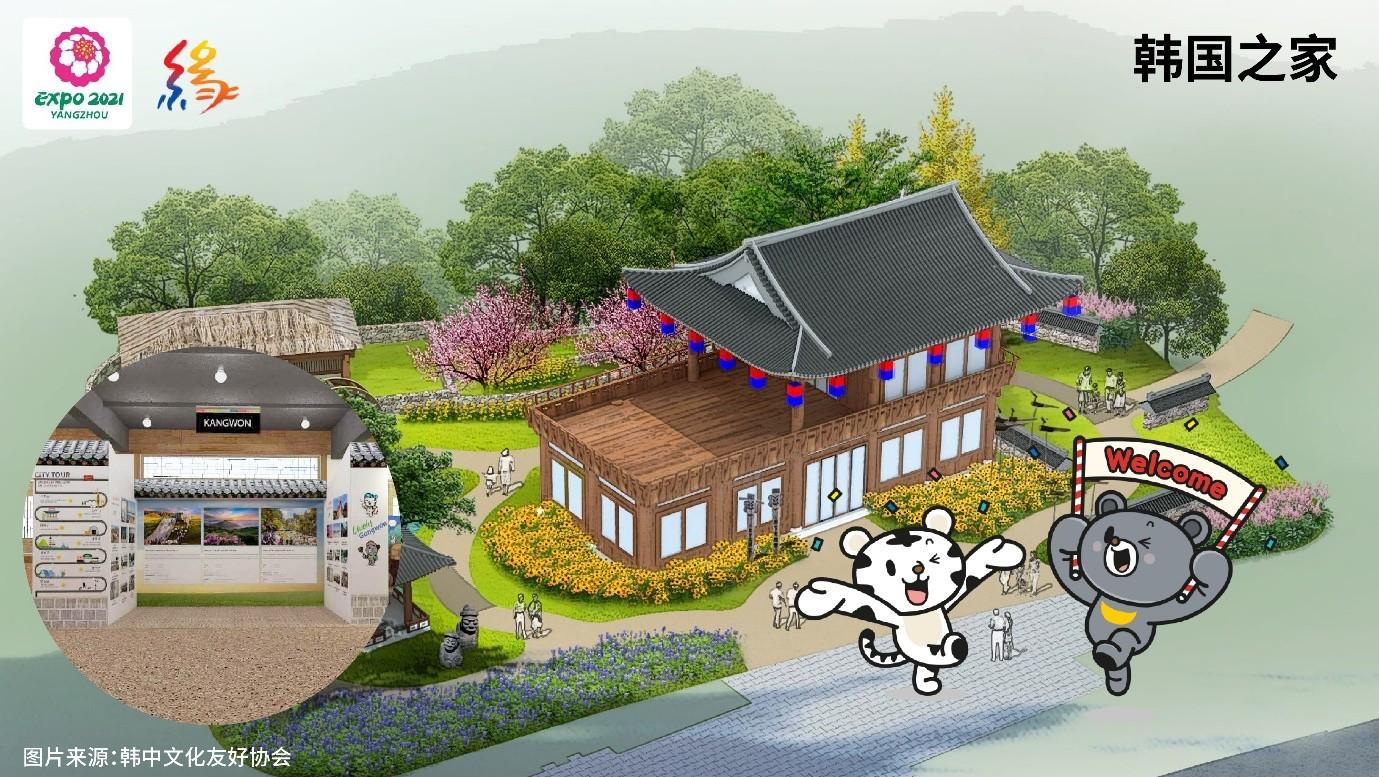 韩国江原道将参加2021扬州园艺博览会