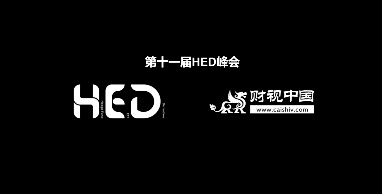 The Ridge睿智集团受邀成为第十一届HED峰会品牌合作伙伴