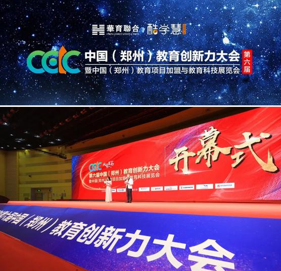 鸿文教育轻取高考亮相2021中国教育创新力大会,与行业大咖共探行业新拐点!